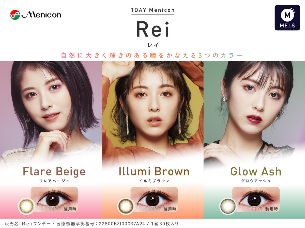 メルスプラン対応のサークルレンズ「1DAY Menicon Rei」新登場!